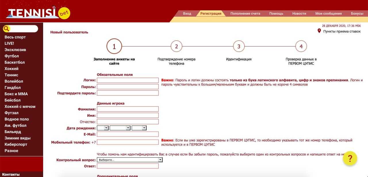 прохождение регистрации на официальном сайте Tennisi