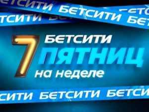 фрибет до 1,000 рублей бетсити