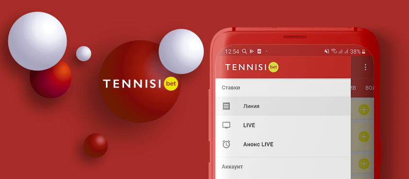 Где скачать мобильное приложение Тенниси на Андроид