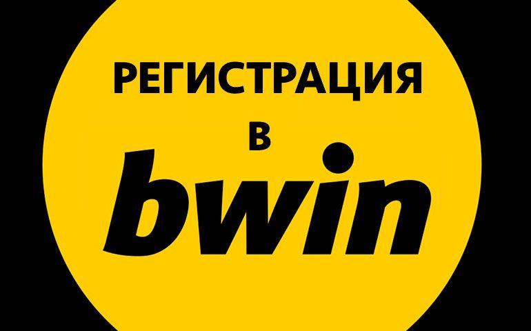 Регистрация в Бвин