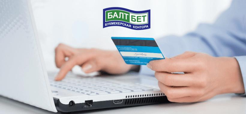Особенности вывода средств в БалтБет