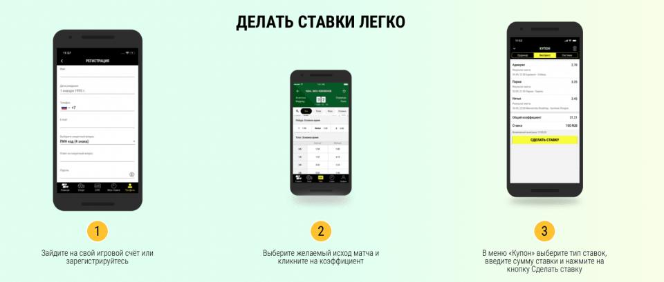 Как делать ставки в мобильном приложениипариматч