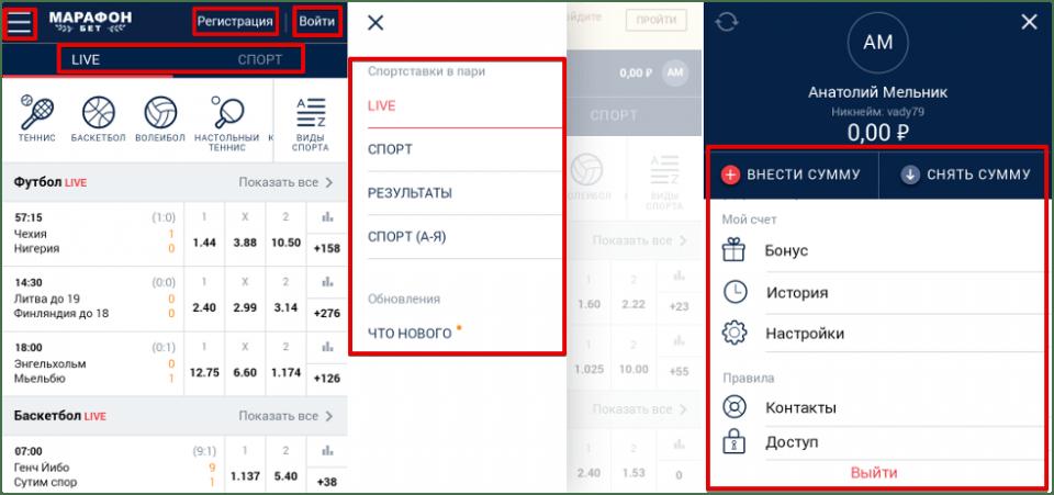 Плюсы и минусы приложение Марафон на Андроид