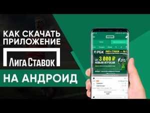 Где скачать мобильное приложение Лига Ставок на Андроид