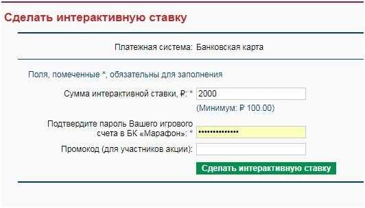 Пополнение счета БК Марафон