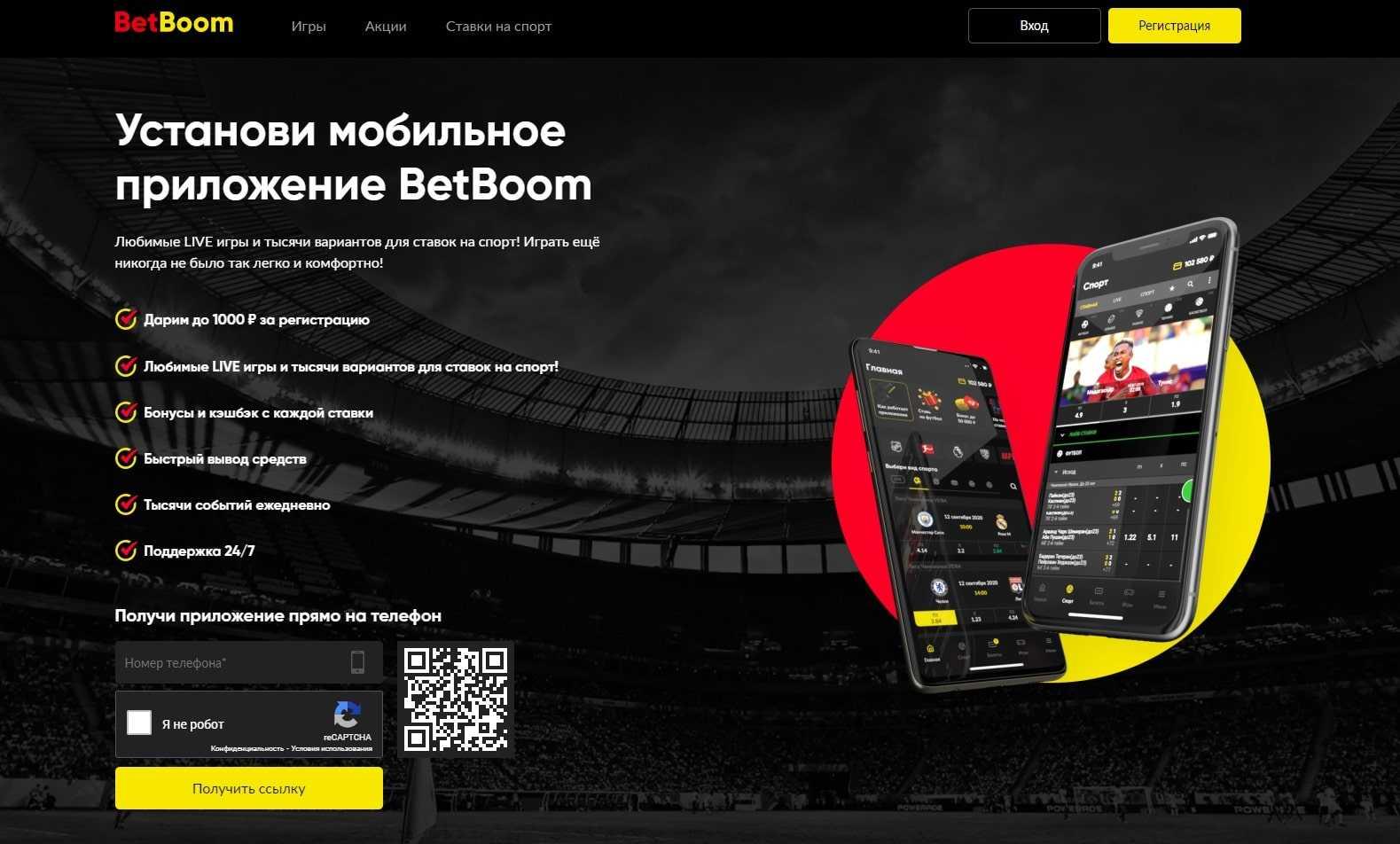 Авторизация через мобильное приложение бетбум