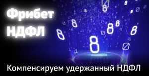 Фрибет НДФЛ от БК 888
