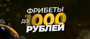 Фрибеты 500, 700 и 1,000 рублей на выбор GGBet