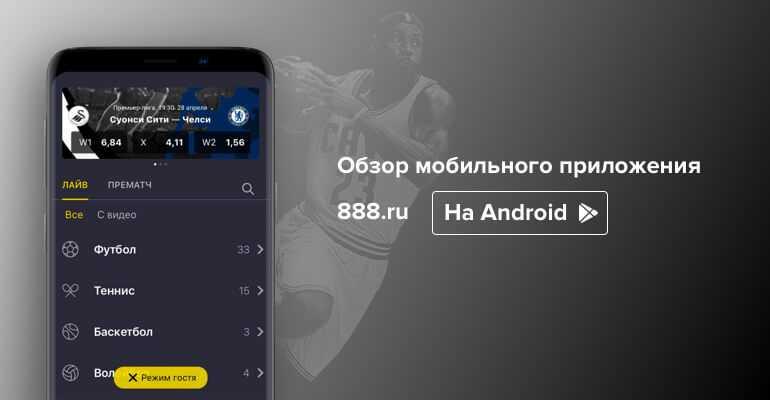 Обзор приложения от 888 БК андроид