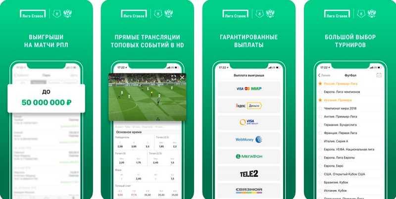 Функционал приложения Liga Stavok для Айфон
