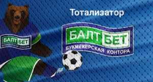 Суперэкспресс на 1 млн. рублей от BaltBet