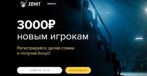 10% бонус на первый депозит от БК Зенит