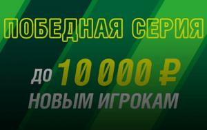 Бонус 10,000 рублей для новых игроков
