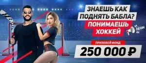Розыгрыш 250,000 рублей при ставках на хоккей Леон