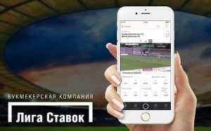 Где скачать мобильное приложение Liga Stavok на Айфон