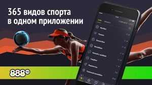 Как скачать мобильное приложение БК 888