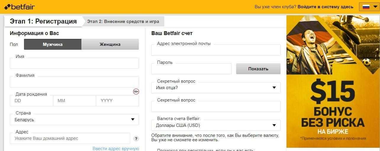 регистрация на Betfair