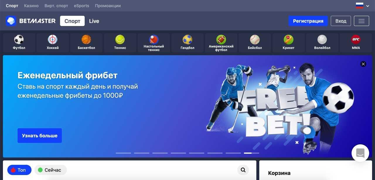 Официальный сайт Betmaster