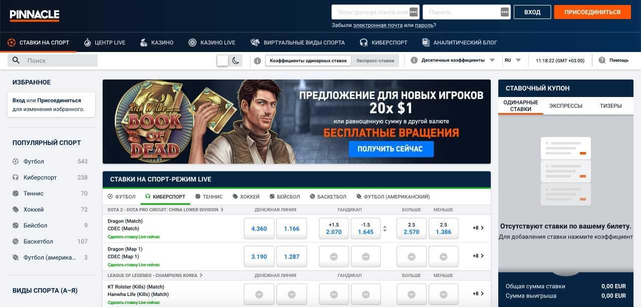 Официальный сайт БК Пинакл