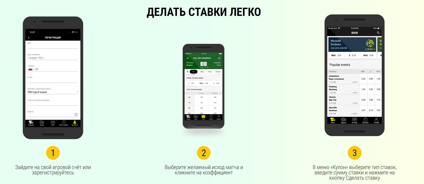 делать ставки в мобильной версии сайта париматч