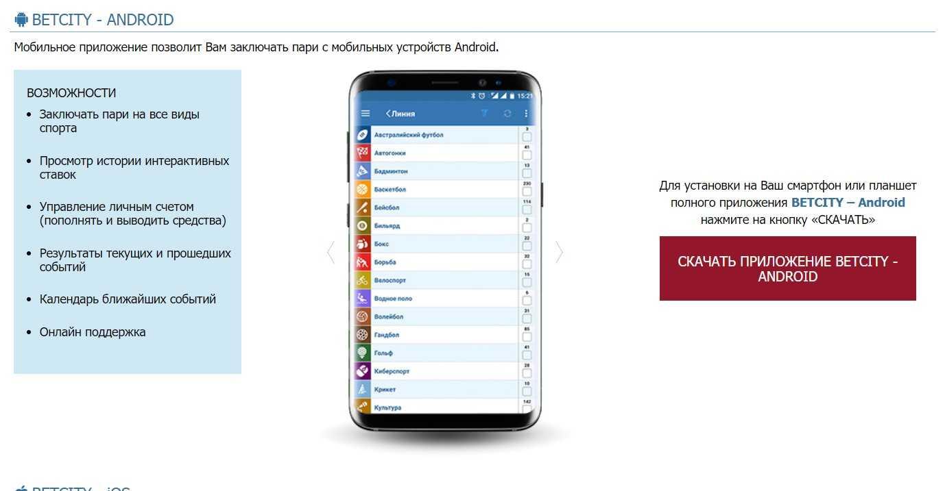 скачать приложение БК Бетсити на Андроид