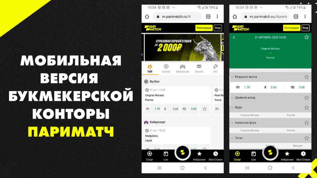 Регистрация на мобильном сайте БК Париматч
