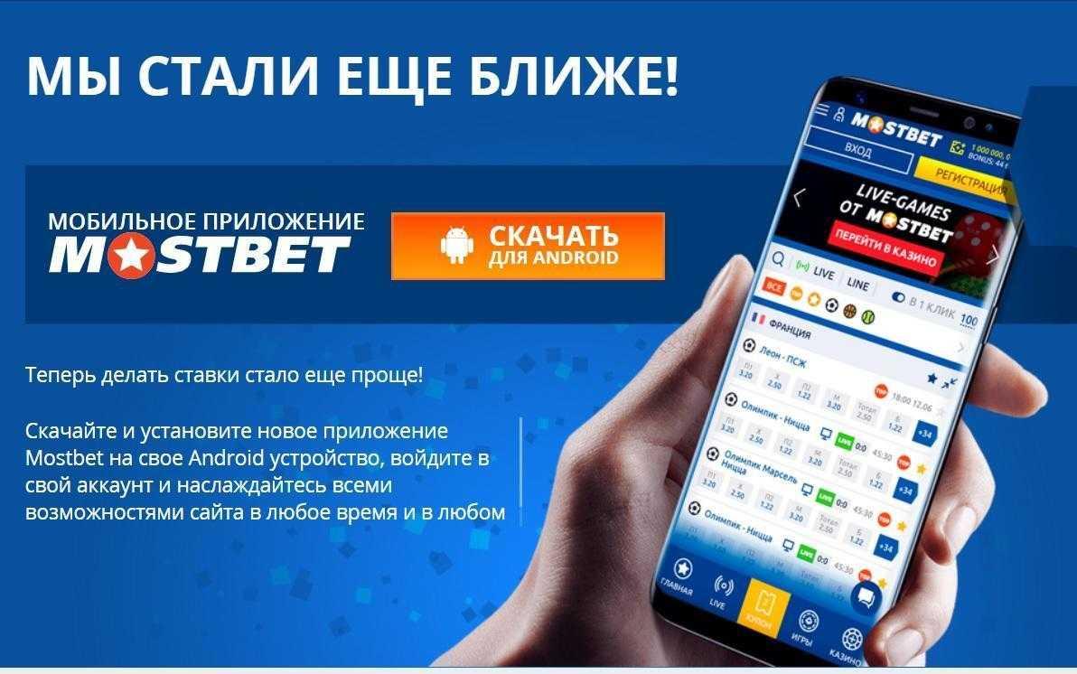 Как скачать мобильное приложение Мостбет на Андроид