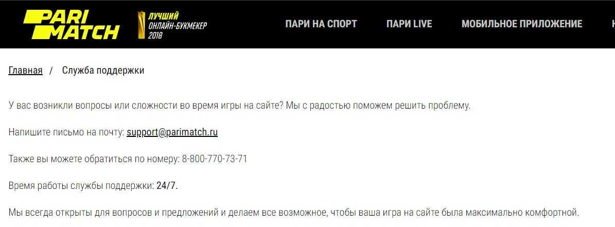 Телефон горячей линии БК Париматч