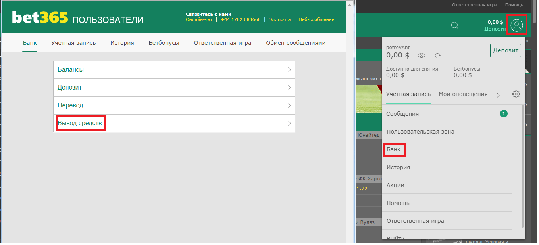 Инструкция по выводу денег бет365