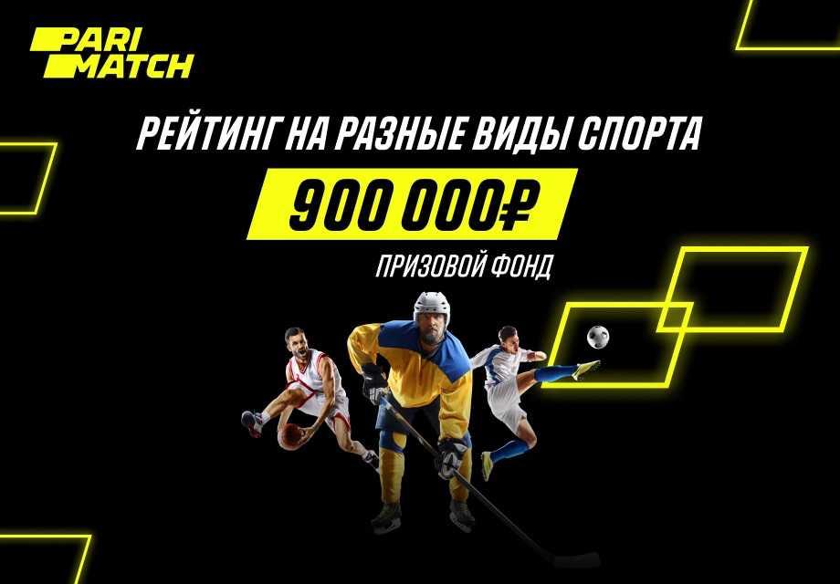 Акция с призовым фондом в 900 000 рублей