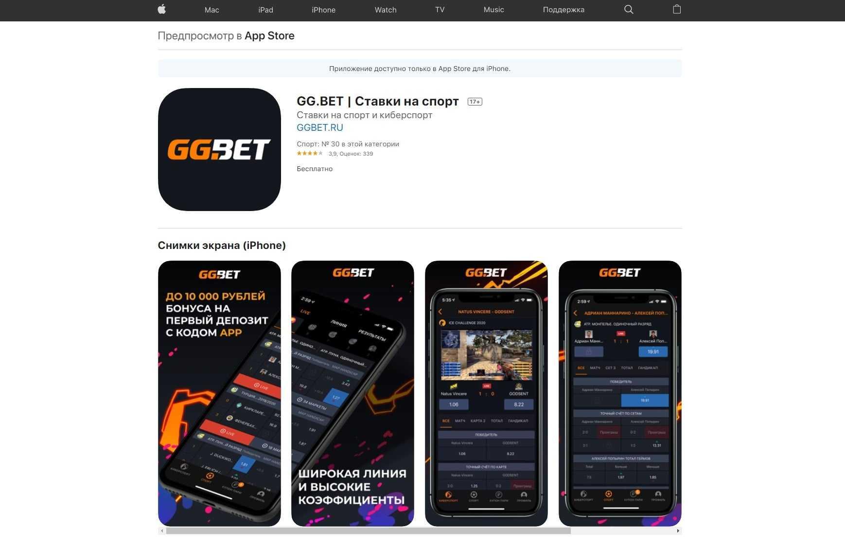 Где скачать приложение БК GG Bet на Айфон