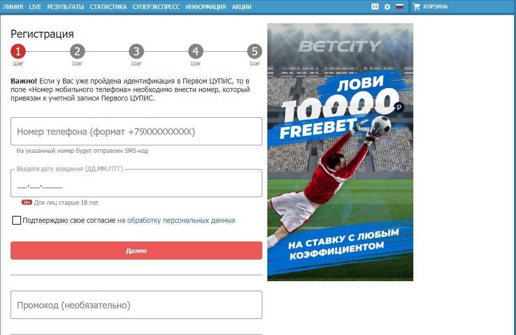 Регистрация на мобильном сайте БК Бетсити