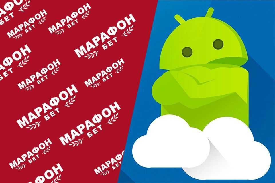 Экспресс-ставки в мобильном приложении БК Марафонбет