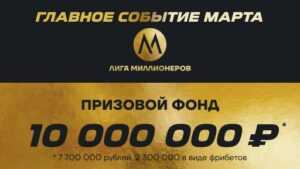 """Акция """"Лига миллионеров"""" от БК """"Лига Ставок"""""""