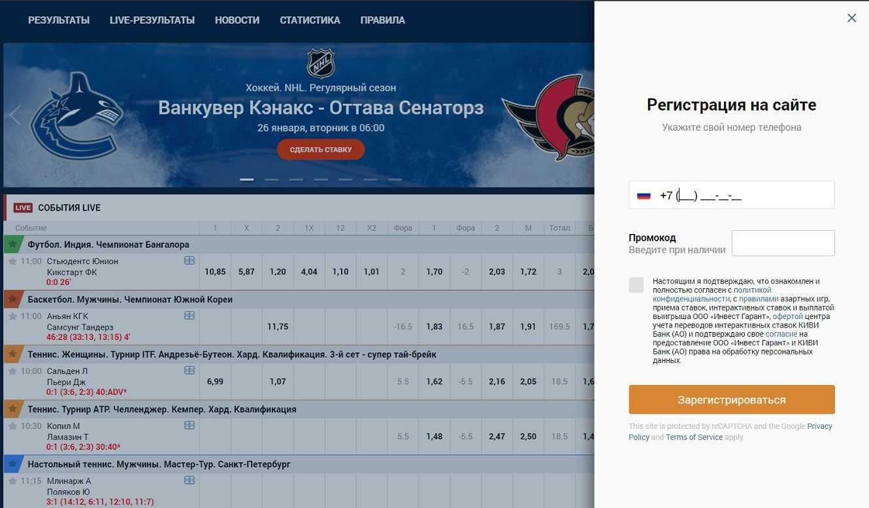 Регистрация на мобильном сайте БК «Зенит»