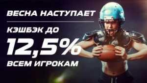 "Кэшбэк до 12,5% от БК ""Лига Ставок"""