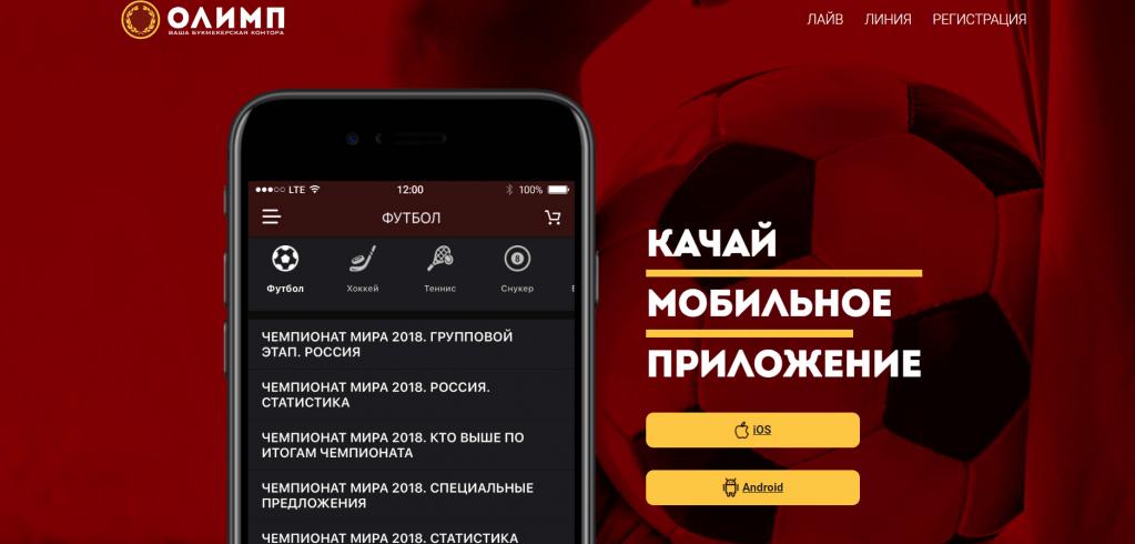 Где скачать приложение БК ОлимпБет на Айфон