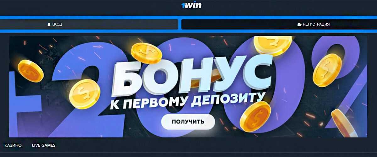 Бонусы и акции 1win