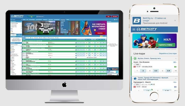 делать ставки в мобильной версии сайта БК Бетсити