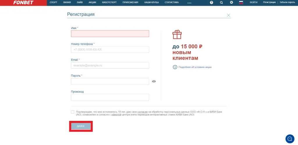 Регистрация в букмекерской конторе«Фонбет»