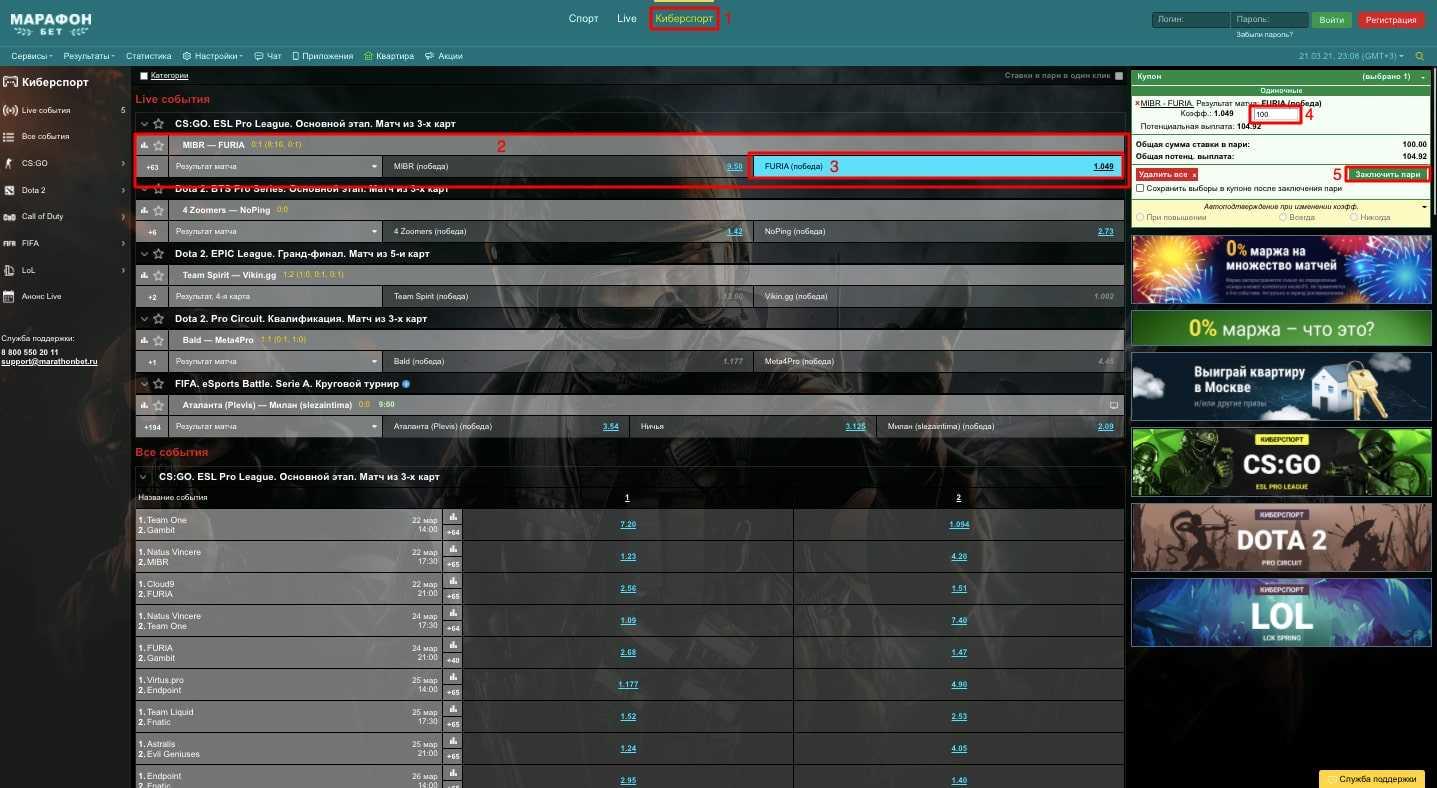 Как сделать ставку на киберспорт в БК Марафонбет