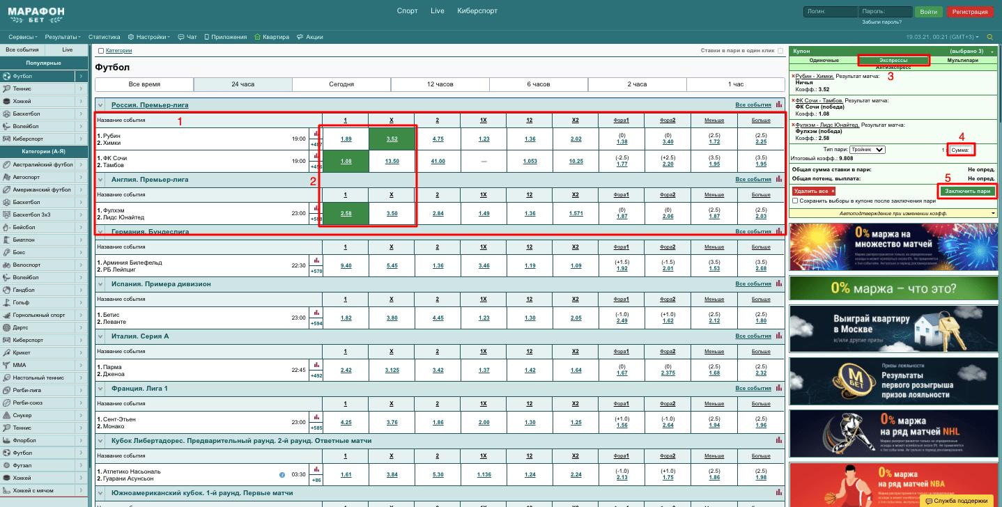 Как сделать экспресс-ставку на официальном сайте марафон бет