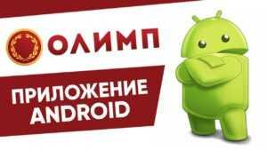 Приложение ОлимпБет на Андроид