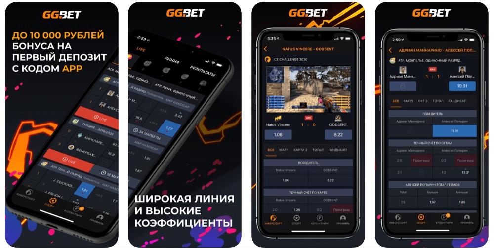 Интерфейс и функционал приложения БК GGBet