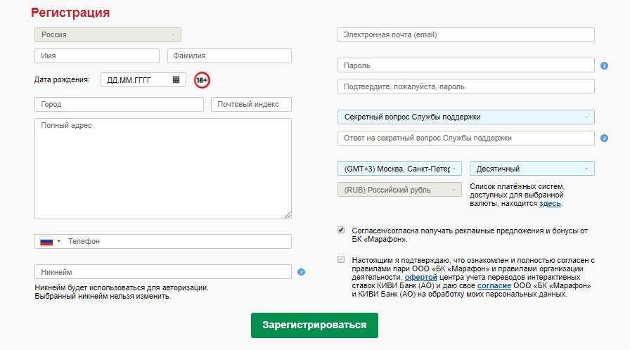 Регистрация на мобильном сайте БК Марафонбет