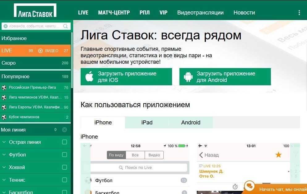 Приложения для iOS и Андроид ligastavok