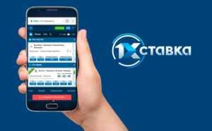 Мобильная версия сайта БК 1хСтавка