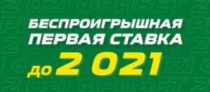 «Страховка первой ставки до 2021»