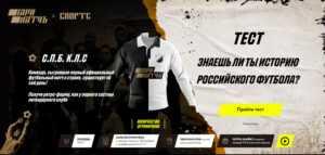 Акция История российского футбола от Париматч