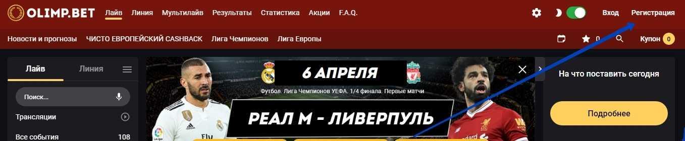 Регистрация на официальном сайте букмекера olimpbet